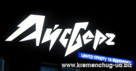 Каток Айсберг в Кременчуге (на Киевской)