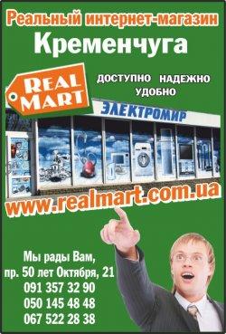 Интернет-магазин бытовой техники в Кременчуге «Realmart»