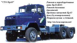 «СТО-КрАЗ» - техническое обслуживание в Кременчуге