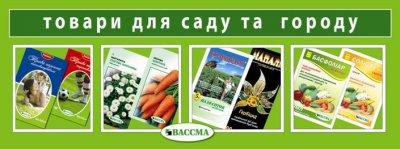 «Погребок» - товары для сада и огорода в Кременчуге