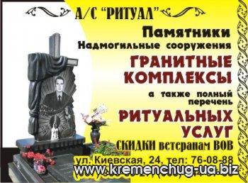 «РИТУАЛ» - ритуальные услуги в Кременчуге
