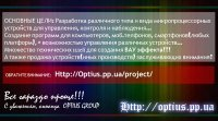 «OptiUS» - Оригинальные Уникальные Системы в Кременчуге