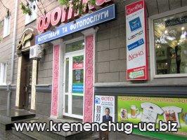 Магазин «Фотка» - фототовары и услуги в Кременчуге