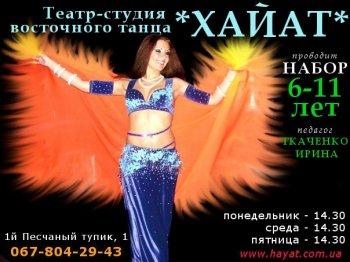 «ХАЙАТ» - театр-студия восточного танца в Кременчуге