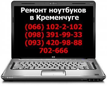IT Service - ремонт ноутбуков и нетбуков в Кременчуге
