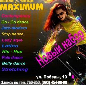 Школа танца «MAXIMUM» в Кременчуге