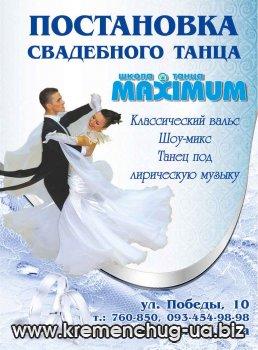Постановка свадебного танца в Кременчуге