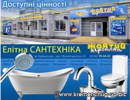 Салон элитной сантехники в Кременчуге «Жёлтый Аэроплан»
