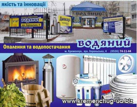 Магазин отопления и водоснабжения «Водяной» в Кременчуге
