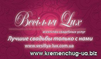 Весілля Lux - комплексная организация свадеб в Кременчуге
