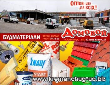 Оптовые склады стройматериалов «Домовой» в Кременчуге