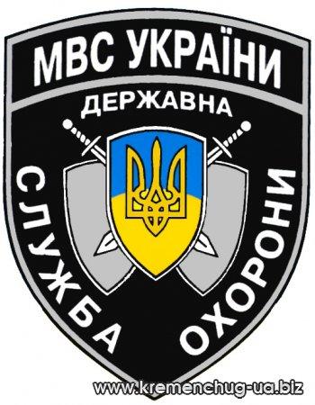 Государственная служба охраны
