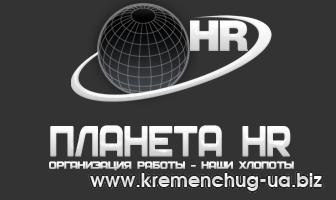 ООО «Планета Эйчар» в Кременчуге