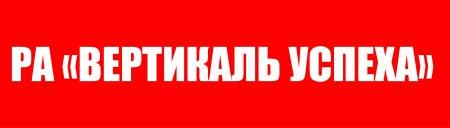 """РА """"Вертикаль успеха"""""""