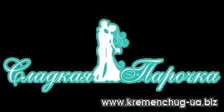 Сладкая Парочка - организация и оформление свадеб в Кременчуге