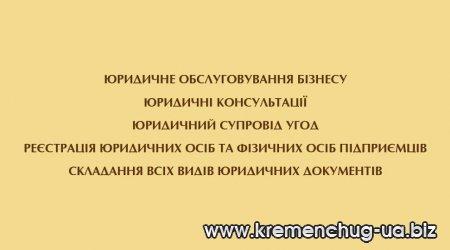 """Юридическая компания """"БИЗНЕС ЮРКОНСУЛ"""" в Кременчуге"""
