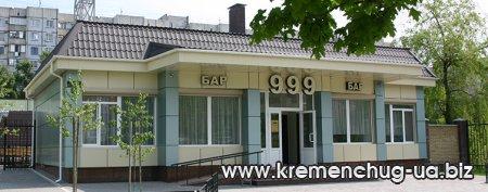 """ПАБ """"999"""" в Кременчуге"""