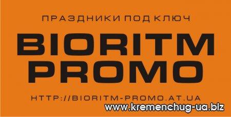 EVENT агентство BIORITM-PROMO в Кременчуге