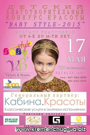 ДЕТСКИЙ КОНКУРС КРАСОТЫ «Baby Style-2015»!